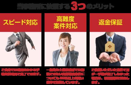 bnr_3merit(kaigaikouza)_698x450_red.png